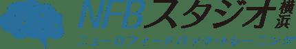 横浜でニューロフィードバック・トレーニングによるカウンセリングなら | NFBスタジオ横浜