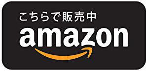 amazon販売中