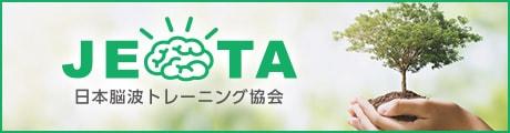 日本脳波トレーニング協会
