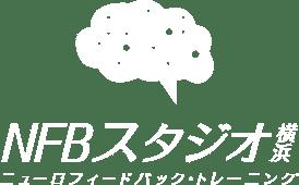 ニューロフィードバックトレーニング横浜スタジオ