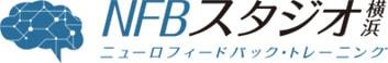 NFBスタジオ横浜 ニューロフィードバックトレーニング